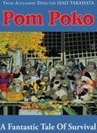 Pom Poko (1994) Box Art